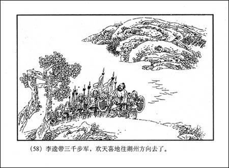 中国古典名著连环画:水浒传