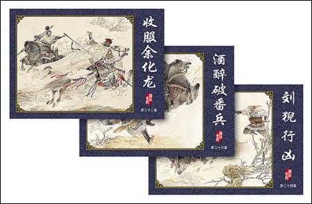 中国古典名著连环画:说岳全传
