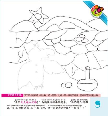 浩铭妈妈故事 乌鸦喝水图片