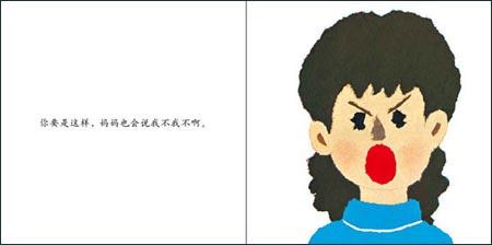 幼儿自主意识敏感期教养绘本:我不!我不!