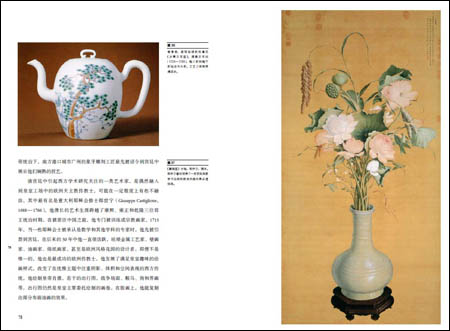 牛津艺术史:中国艺术