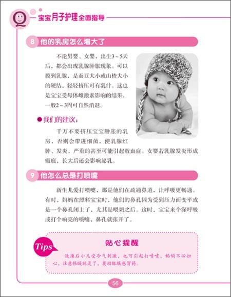 宝宝月子护理全面指导