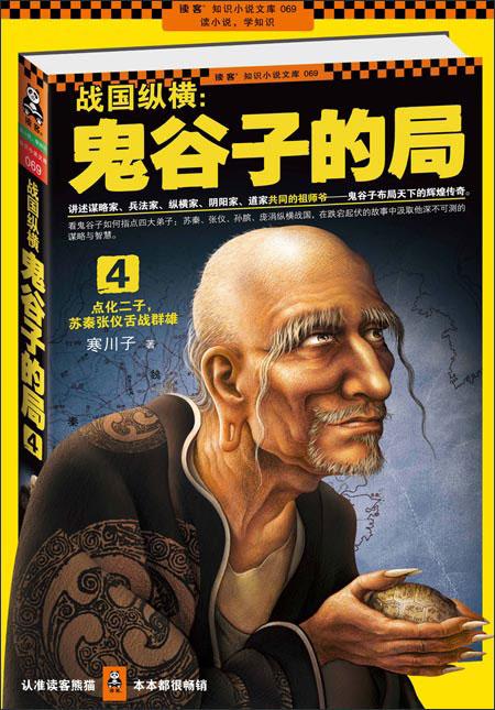 读客知识小说文库•战国纵横:鬼谷子的局4