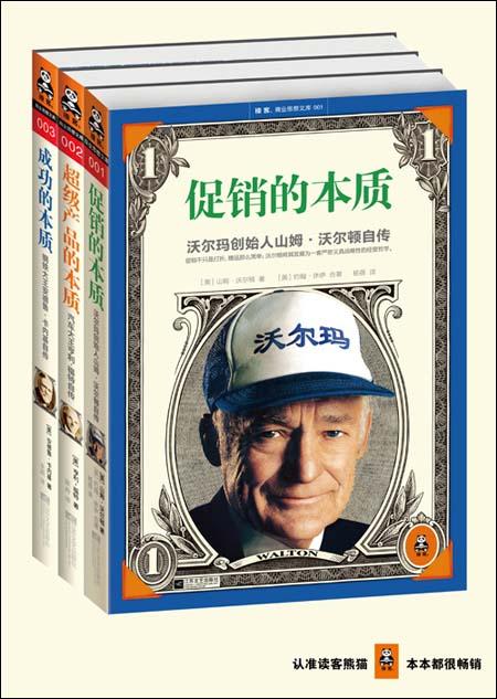 20世纪商业三巨头自传系列