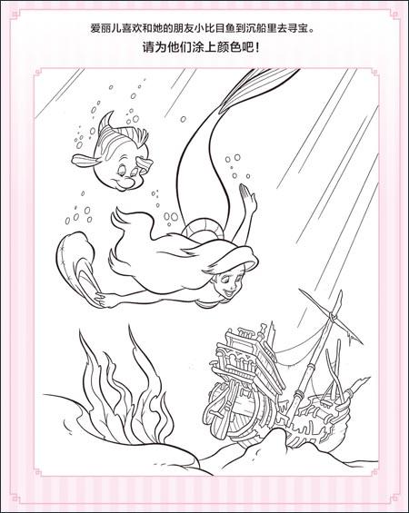 迪士尼贴纸书小美人鱼_乐乐简笔画