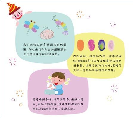 儿童创意指印画(进阶版)(套装共4册)》以手指和颜料图片