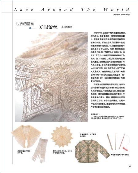 毛线球2:孔斯特蕾丝编织