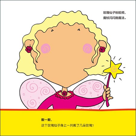 以人物脸部表情变换为贴纸游戏主题的贴纸书,击中3-5岁幼儿喜爱变化