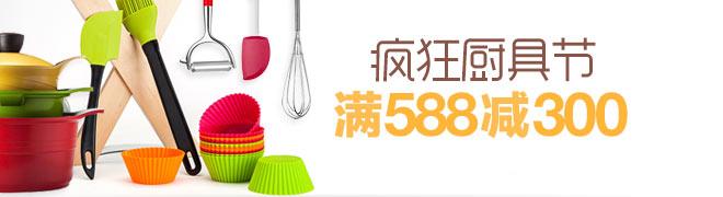 给力活动亚马逊中国 自营厨具 满588减300;京东商城 家电类 东券免费领
