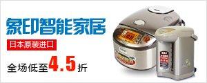 象印厨房电器特惠-亚马逊