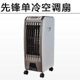 先锋单冷空调扇 DG103B(FK-L25) (5升超大水箱、超远距离送风)