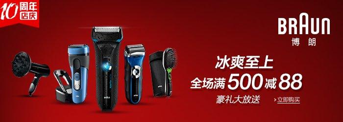 braun店庆-tcg-140803