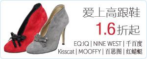 爱上高跟鞋1.6折起-亚马逊中国