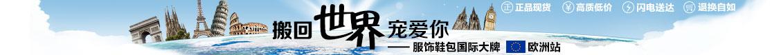 搬回世界宠爱你 服饰鞋包国际大牌欧洲站-亚马逊中国