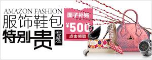 Amazon Fashion 服饰鞋包特别贵专题-亚马逊中国