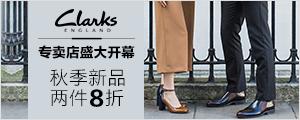 clarks专卖店盛大开幕-亚马逊中国