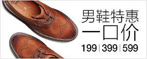 男鞋抄底一口价199\399\599-亚马逊中国