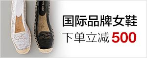 国际品牌女鞋 下单立减500-亚马逊中国