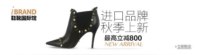 进口鞋履秋季上新 最高立减800-亚马逊中国