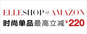 ELLESHOP@AMAZON中国新锐设计师品牌馆强势登陆 时尚单品最高立减220-亚马逊中国-亚马逊中国