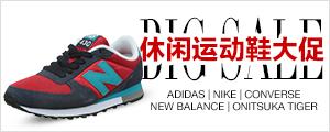 休闲运动鞋促销专题-亚马逊中国