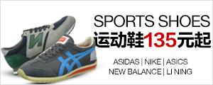 运动鞋特惠99元起-亚马逊中国