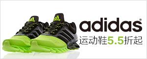 阿迪运动鞋5.5折起-亚马逊中国