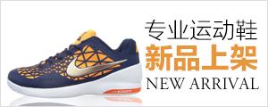 运动鞋春品上架-亚马逊中国