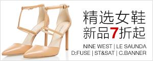 精选女鞋 新品7折起-亚马逊中国