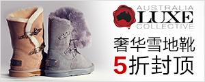 Australia Luxe Collective 5折封顶-亚马逊中国