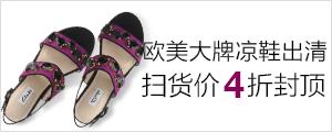欧美大牌扫货出清 凉鞋单鞋4折封顶-亚马逊中国