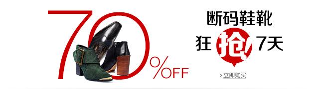 断码鞋靴狂抢7天 至少70%off-亚马逊中国
