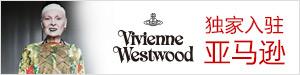 Vivienne Westwood独家合作-亚马逊中国