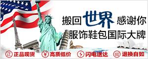 搬回世界感谢你 服饰鞋包国际大牌美国场-亚马逊中国