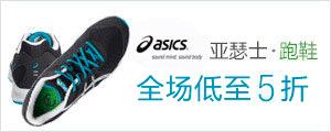 亚瑟士跑鞋150元起-亚马逊中国