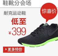 鞋靴-2013双十一-亚马逊