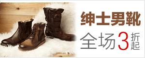 冬季男靴 全场低至3折-亚马逊中国