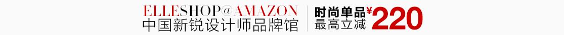 ELLESHOP@AMAZON中国新锐设计师品牌馆强势登陆 时尚单品最高立减220-亚马逊中国