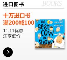 10万进口图书满200减100