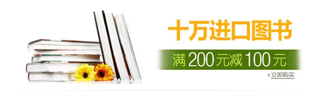 进口图书满200减100