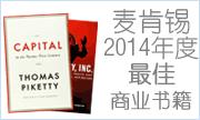 2014最佳商业图书