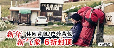 运动户外2014新年新气象促销CNY背包6折封顶-亚马逊
