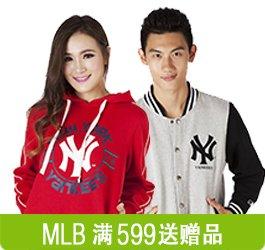 MLB满599送赠品