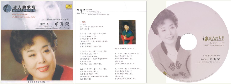 单秀荣:雁南飞(cd)
