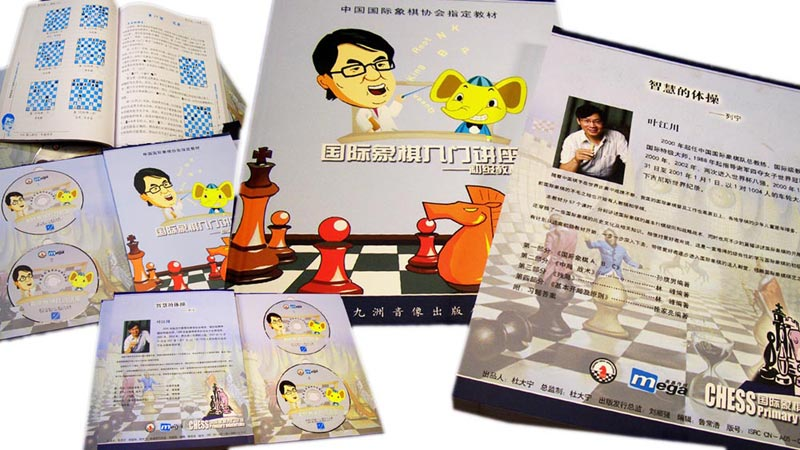 国际象棋入门讲座:初级教材(dvd)图片