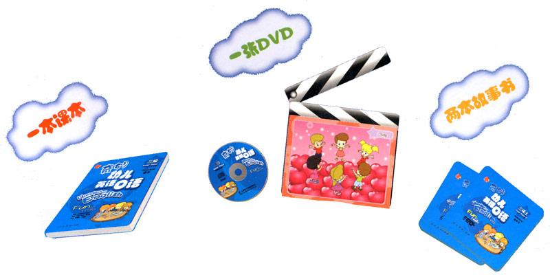 奇妙幼儿英语口语三级适合幼儿园大班(1dvd+书)-电影