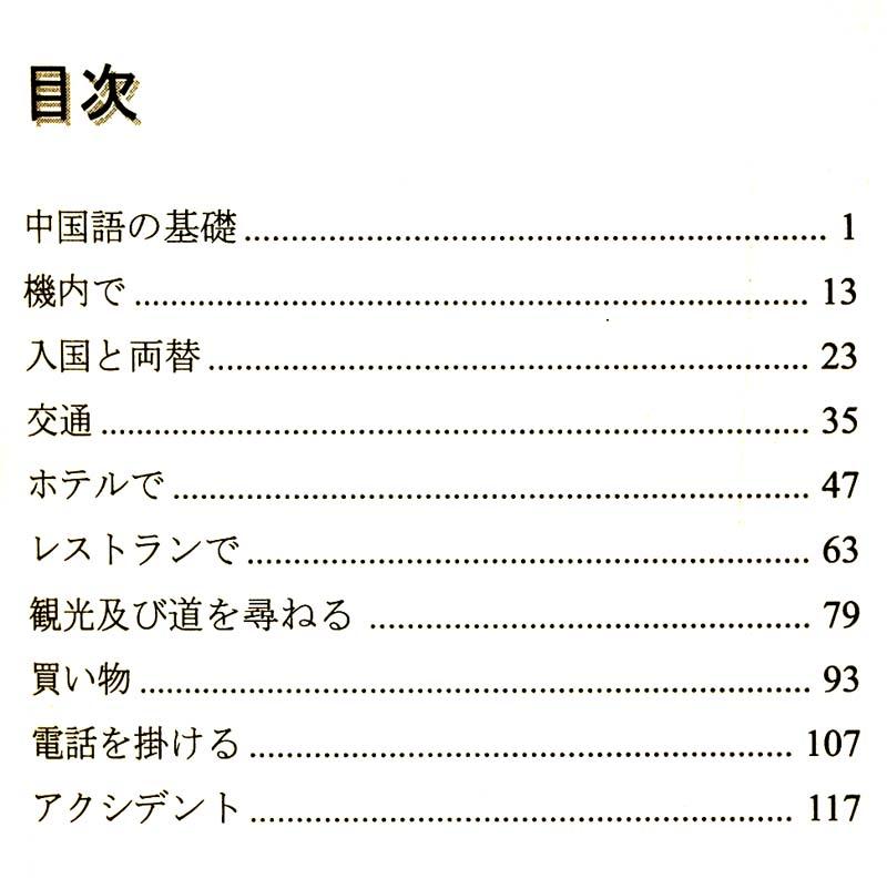 日本人学中文会话(1CD-ROM+书)
