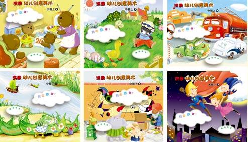 儿童绘本四幅图画