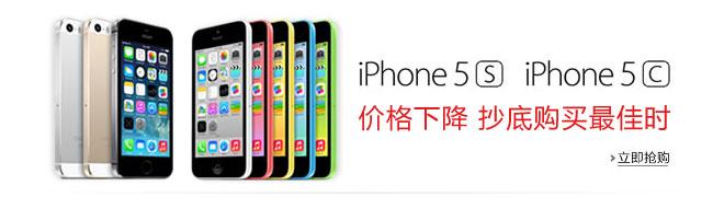 iPhone 5s/5c -亚马逊