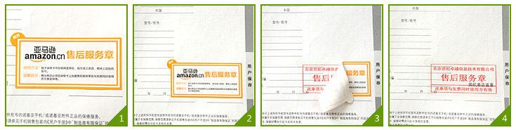 保修卡上加贴售后服务章方法 -亚马逊
